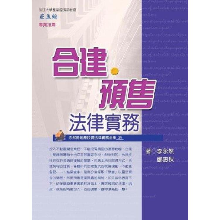 合建.預售法律實務(2019最新版)