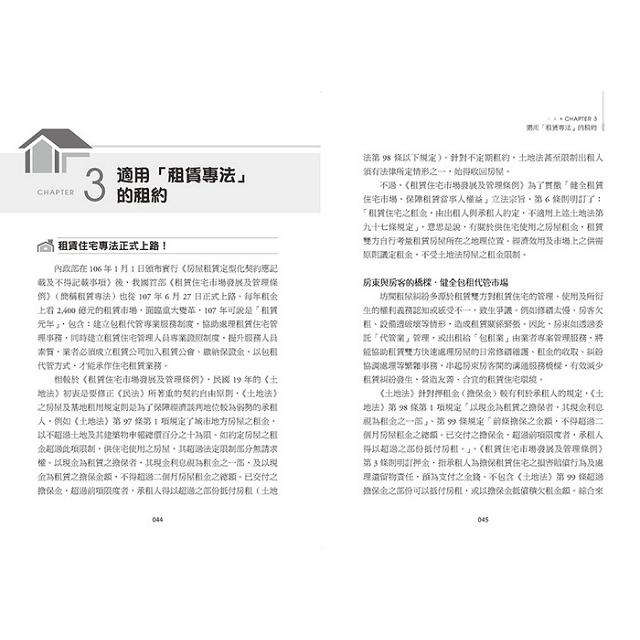吉屋招租:一本對付租霸、惡房東!租屋依法不被告