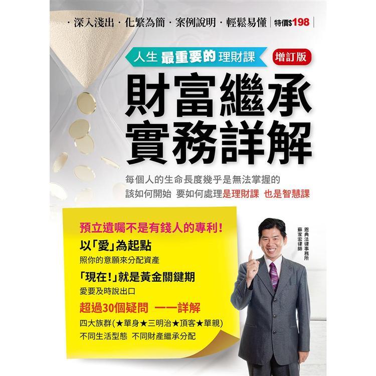 財富繼承實務詳解:人生最重要的理財課【增訂版】