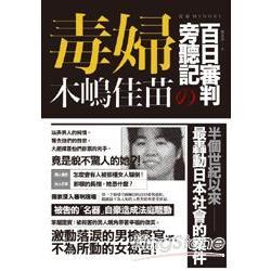 毒婦:木佳苗的百日審判旁聽記