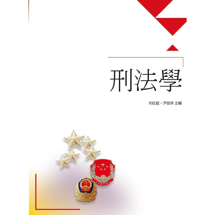 中國刑法學