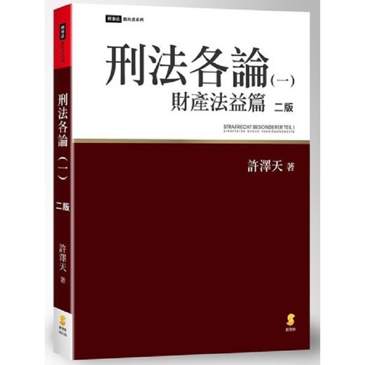 刑法各論(一):財產法益篇(2版)