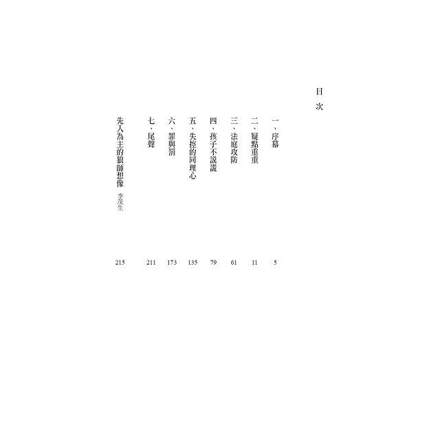 無罪的罪人:迷霧中的校園女童性侵案
