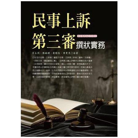 民事上訴第三審撰狀實務(2017最新版)
