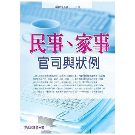 民事.家事官司與狀例((2017最新版)