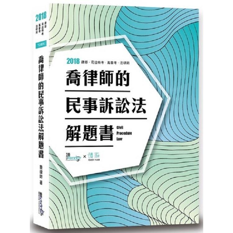 喬律師的民事訴訟法解題書(6版)