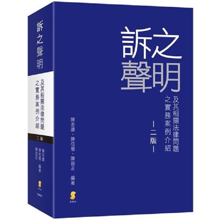 訴之聲明及其相關法律問題之實務案例介紹(2版)
