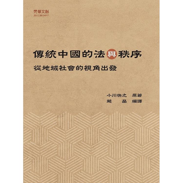 傳統中國的法與秩序 從地域社會的視角出發