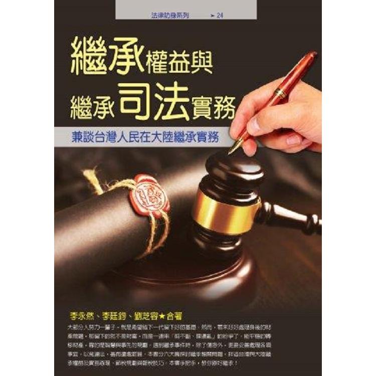 繼承權益與繼承司法實務:兼談台灣人民在大陸繼承實務