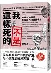 我不是這樣死的:離奇屍體再鑑定,法醫現場的犯罪診斷報告書
