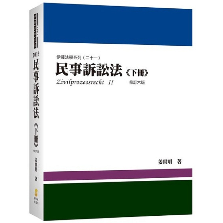 民事訴訟法(下冊)(6版)