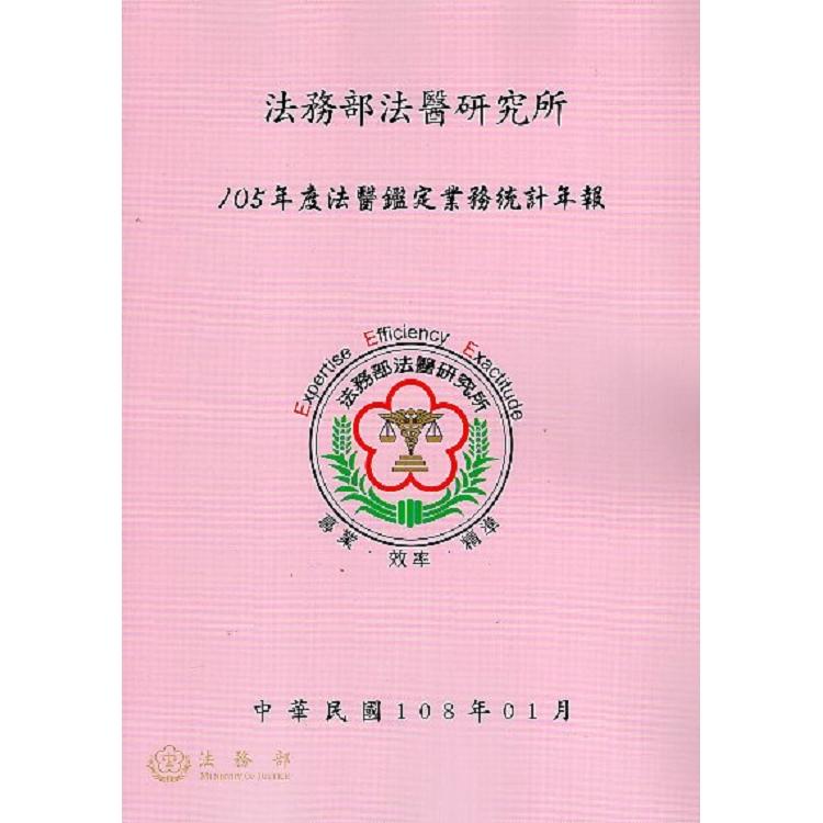 105年度法醫鑑定業務統計年報