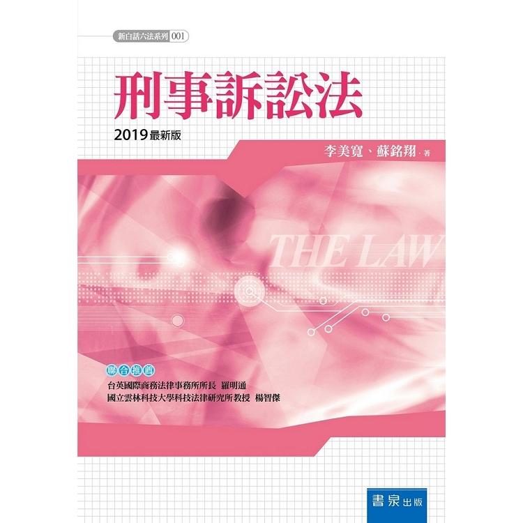 刑事訴訟法(2019版)