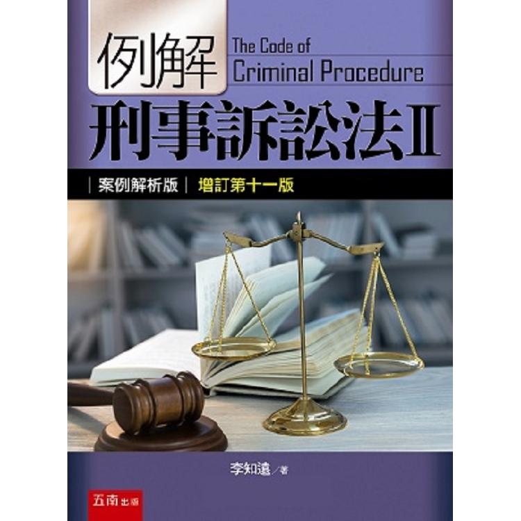 例解刑事訴訟法II-案例解析版
