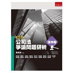 清晰論法:公司法爭議問題研析:董事篇