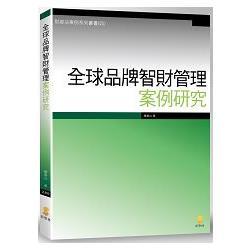全球品牌智財管理案例研究