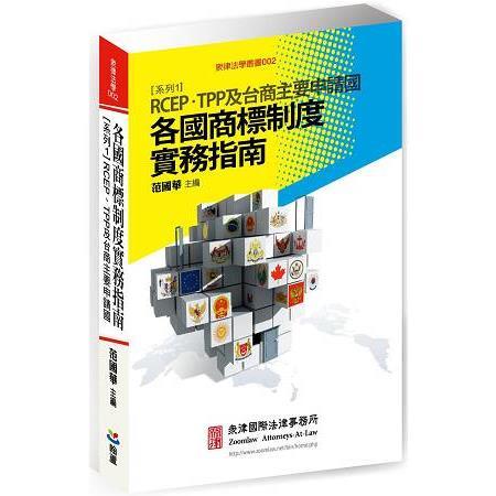 各國商標制度實務指南:系列1:RCEP、TPP及台商主要申請國
