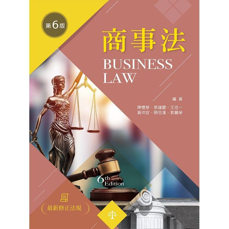 商事法(第六版)
