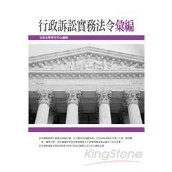 行政訴訟實務法令彙編