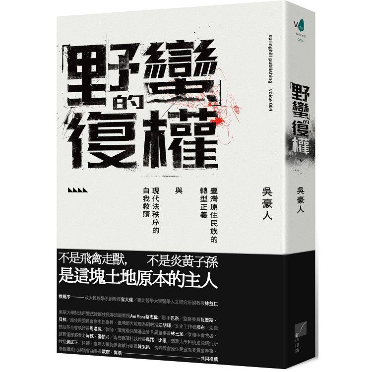 野蠻的復權:臺灣原住民族的轉型正義與現代法秩序的自我救贖