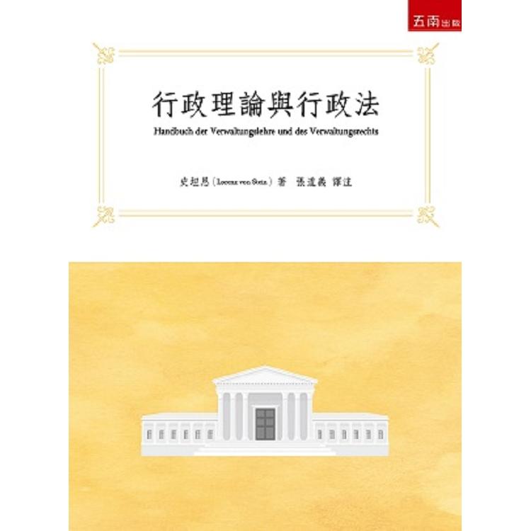 行政理論與行政法