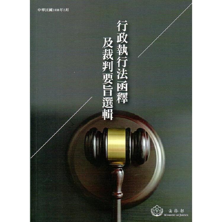 行政執行法函釋及裁判要旨選輯