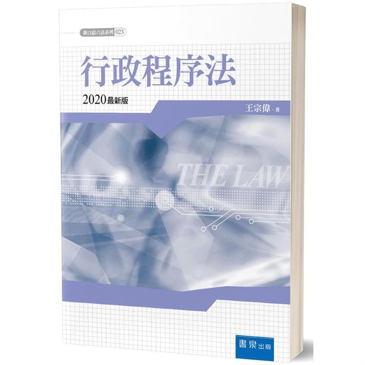 行政程序法(2版)