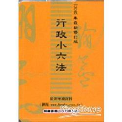 行政小六法2005年版