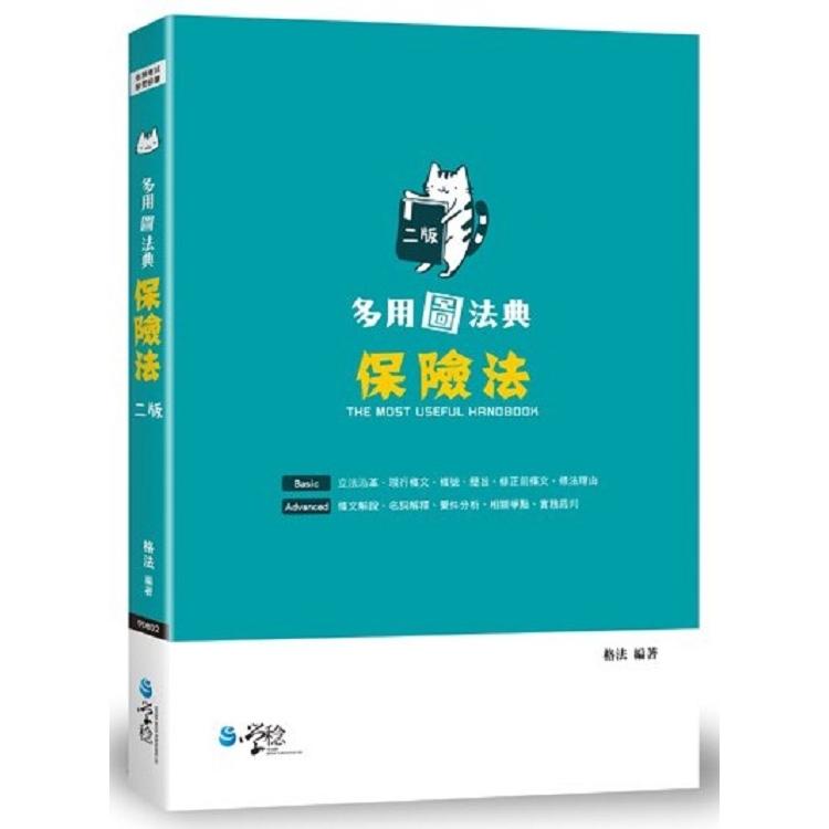 多用圖法典 保險法(2版)