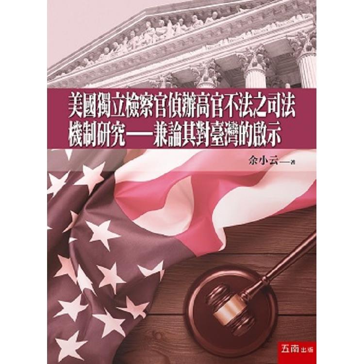 美國獨立檢察官偵辦高官不法之司法機制研究:兼論其對臺灣的啟示