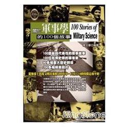 關於軍事學的100個故事