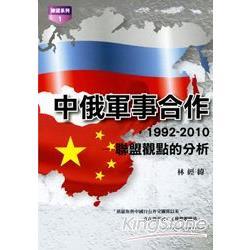 中俄軍事合作