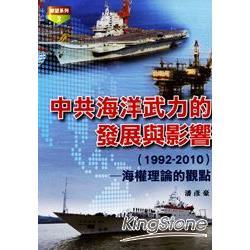 中共海洋武力的發展與影響