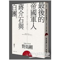 最後的帝國軍人:蔣介石與白團