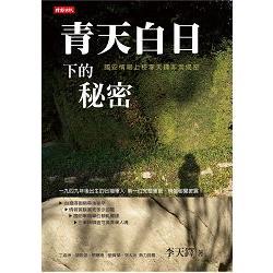 青天白日下的秘密:國安情報上校李天鐸非常揭密