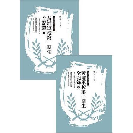黃埔軍校第一期生全記錄(上下冊)