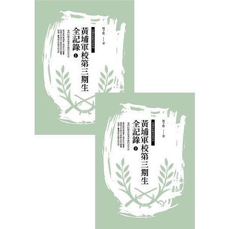 黃埔軍校第三期生全記錄(上下冊)