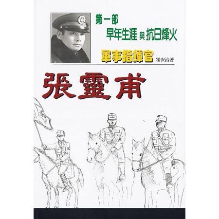 軍事指揮官張靈甫: 第一部