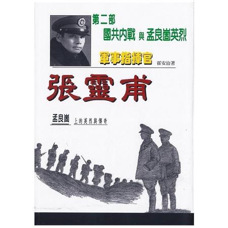 軍事指揮官張靈甫:第二部