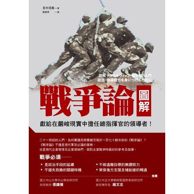 戰爭論圖解(改版)