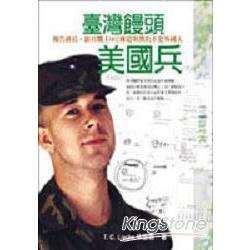 台灣饅頭美國兵