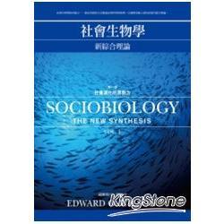社會生物學:新綜合理論(一)社會演化的原動力