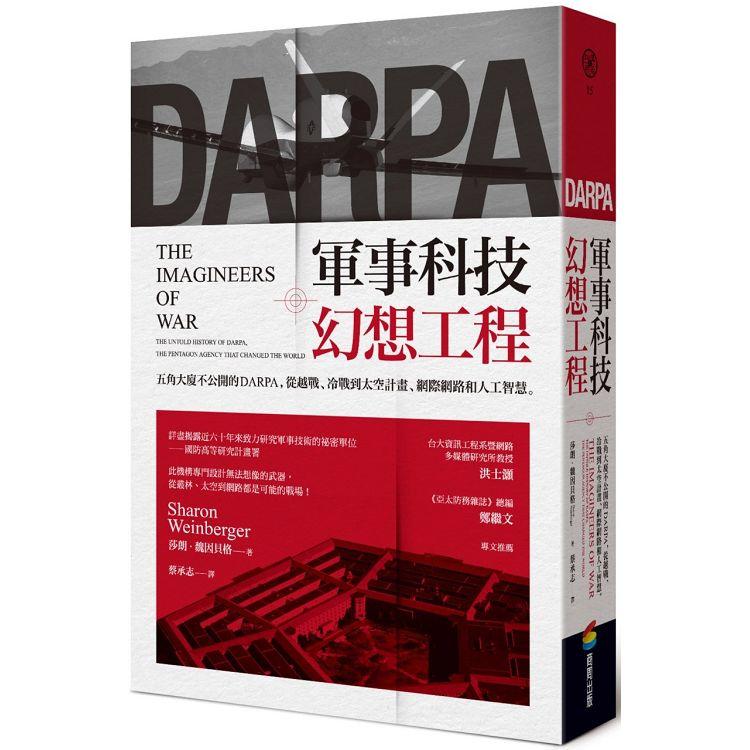 軍事科技幻想工程:五角大廈不公開的DARPA,從越戰、冷戰到太空計畫、網際網路和人工智慧