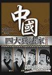 第三部中國四大兵法家【新詮】