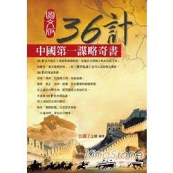 36計.中國第一謀略奇書(圖文版)