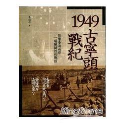 1949古寧頭戰紀:影響台海兩岸一場關鍵性的戰役