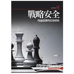 戰略安全理論建構與政策研析