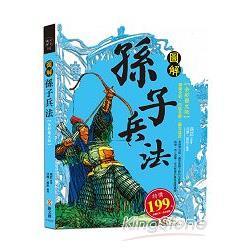 圖解孫子兵法【全彩圖文版】