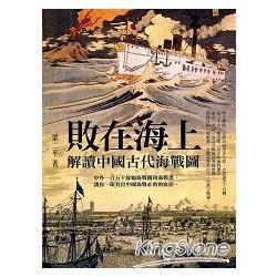 敗在海上:解讀中國古代海戰圖