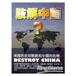 肢解中國?美國的全球戰略和中國的危機